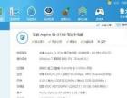 笔记本换手机 宏碁 Aspire I5 4g
