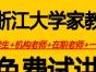 杭州家教:浙大本科生、研究生、在职老师上门家教