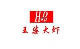 在杭州加盟槐店王婆大虾需要多少钱