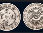 陕西古钱币私下现金收购交易西安哪里有
