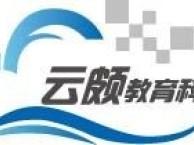 上海云颇教育,助你提升学历,升职加薪!