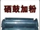 郑州市惠普售后 快速上门维修惠普打印机传真机加粉