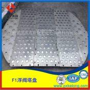 江西萍乡科隆供应不锈钢浮阀塔板