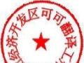 鞍山市本地英语 笔译,有工商执照和章可通过海关公安