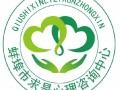 蚌埠市求是心理咨询中心 安徽省首届优秀心理咨询机构