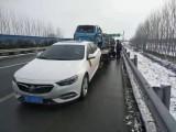 邯郸24小时汽车困境救援