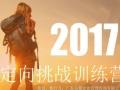 广东头狼十二月优惠活动 拓展定向越野 挑战 寻宝