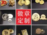南京金屬徽章獎牌證書胸牌胸針鑰匙扣等可定制,免費設計需要聯系