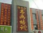 晋元子书画培训中心