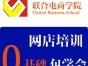 龙桥淘宝电商培训 电商推广培训美工实操开店