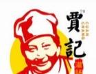 太原贾记灌肠加盟 卤菜熟食 投资金额 1-5万元
