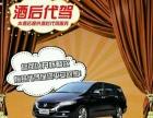 王老师汽车代驾有限公司38元 专业代驾 公司服务项目有