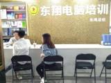 职业证 大专本科 会计考证 高级办公 美工 东翔