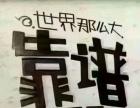 邯郸市小郑车务。