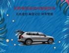 深圳大众途锐专车专用电动后备箱