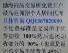 渤海商品交易所银川开户怎么开户赚钱的几率高达90%
