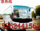 东莞到汉中的汽车客车大巴查询15262441562