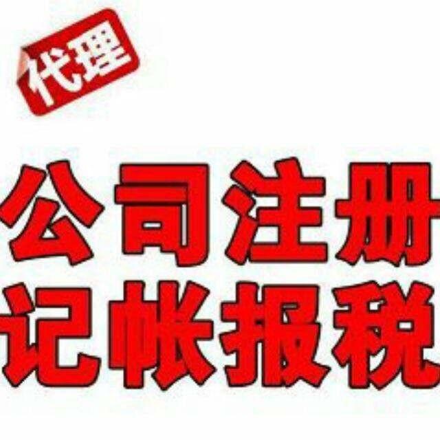 杭州滨江区滨康路代理记账,江晖路代理记账,纳税申报