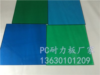 2,3,4,5,6,8mm透明,湖蓝,草绿,茶色pc耐力板