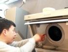专业修洗有机化学油烟机燃气灶 集成灶燃气热水器
