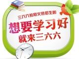 苏州高新区三六六教育语数外全科1对1辅导孩子学习