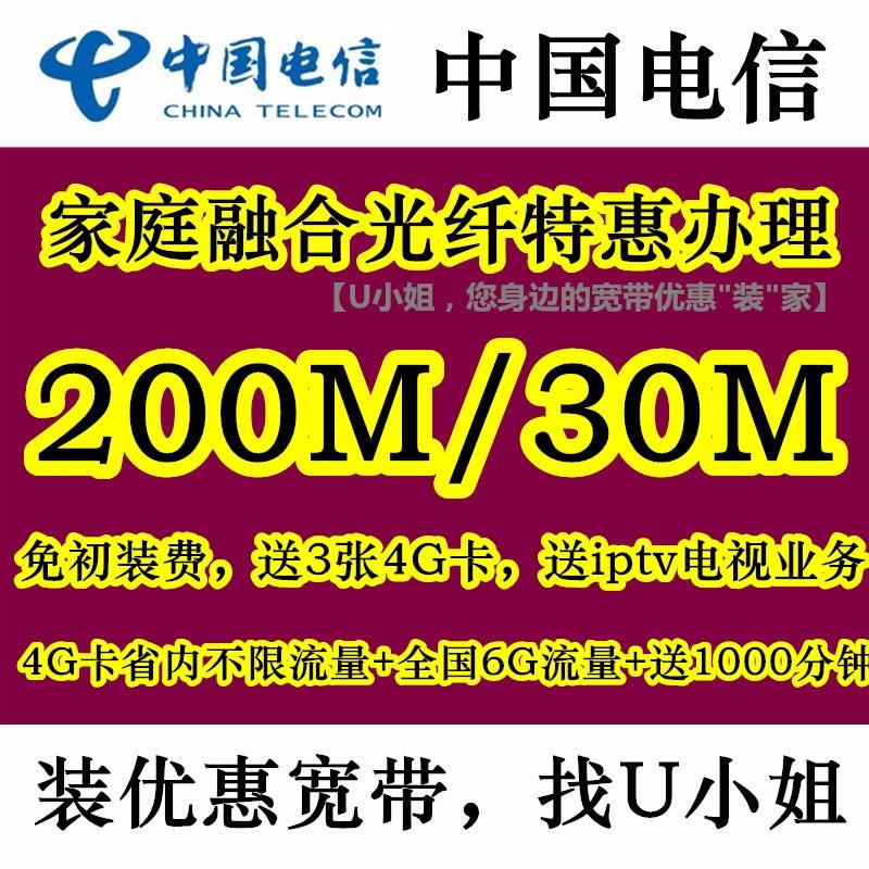 广州电信内部光纤99包月50M,手机卡不限流量
