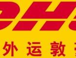 DHL三元桥快递 朝阳DHL国际快递 朝阳DHL公司
