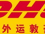 门头沟DHL快递 门头沟DHL国际快递 门头沟DHL快递