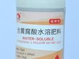 供应腐植酸水溶肥料(100ml/1L)提质增效抗逆