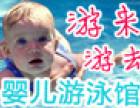 游来游去婴儿游泳馆加盟