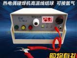 正品MES TL-WELD热电偶焊接机 温度热电偶线焊线机