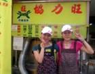 协力旺香鸡排快餐加盟/实体+外卖一起经营 鸡排快餐