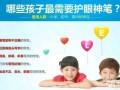 林文正姿护眼笔适合多大的孩子使用?怎么代理?