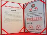 烏海企業榮譽證書