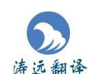 涛远上海翻译公司提供营业执照/公证书/标书翻译