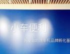 【深圳小车便利】加盟/加盟费用/项目详情