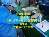 台州世通仪器检测服务中心