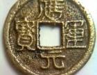 重庆市江津钱币哪里可以鉴定交易