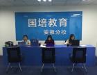 2017安徽省安庆公务员面试培训课程