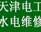天津专业电工电路维修马桶洁具安装维修