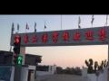 宁波江东象山港驾校