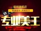 中山东凤学办公软件 平面设计 淘宝运营 美工到东翔