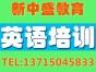 深圳龙华成人英语专业培训班