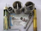 专业生产螺套丝锥  不锈钢牙套专用丝锥 