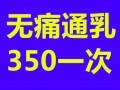 珠海斗门专业催乳通乳机构,持证上岗,承诺无效不收费