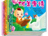 阳光宝贝天天读 寓言故事 三字经等 全套6本 幼儿童图书籍批发