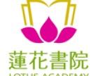 莲花书院加盟