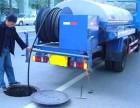 仪征下水道疏通高压清洗管道,仪征专业的疏通公司