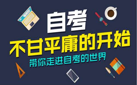 邢台网教报名自考大专本科学历提升stds.com.cn