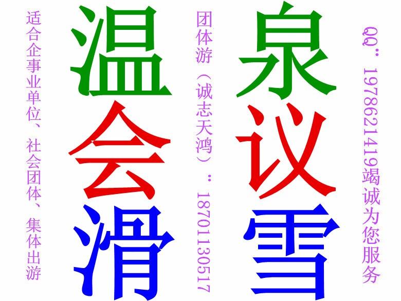 团队年会 平谷会议渔阳滑雪温泉两日游 北京平谷会议酒店预订